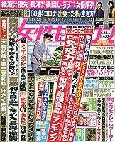 週刊女性セブン 2020年 6/18 号 [雑誌]