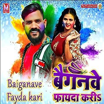Holi Me Baigan Fayda Kri