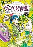 ヴィーヴル洋裁店~キヌヨとハリエット~ コミック 全4巻セット