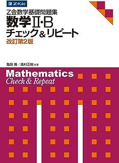 Z会数学基礎問題集 数学II・B チェック&リピート 改訂第2版 (Z会数学基礎問題集 チェック&リピート)
