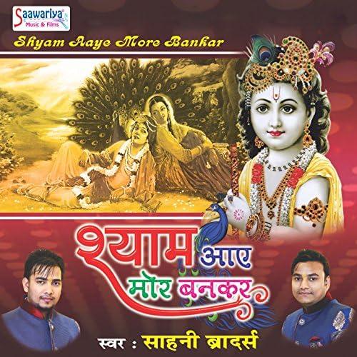 Sahni Brothers