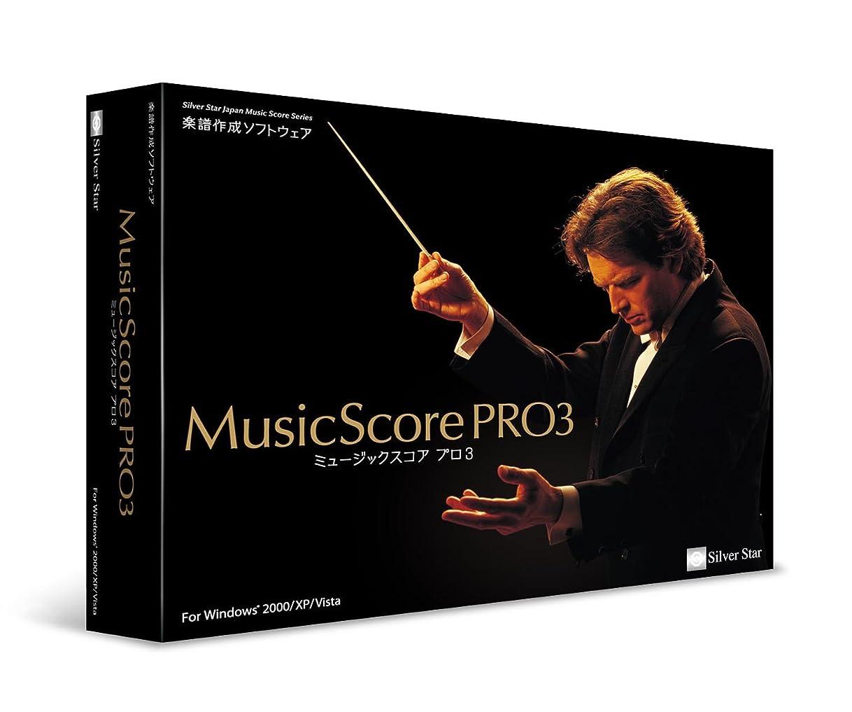 ソケット順応性滑り台MusicScorePRO3