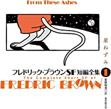 フレドリック・ブラウンSF短編全集1 星ねずみ