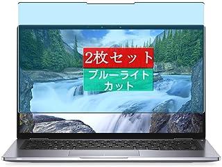 2枚 Sukix ブルーライトカット フィルム 、 Dell Latitude 14 9410 2-in-1 Convertible 14インチ 向けの 液晶保護フィルム ブルーライトカットフィルム シート シール 保護フィルム(非 ガラスフィ...