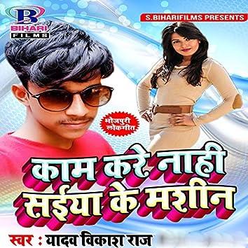Kam Kare Nahi Saiya Ke Machine - Single