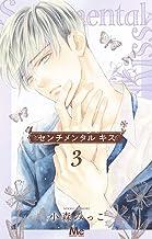 センチメンタル キス 3 (マーガレットコミックス)