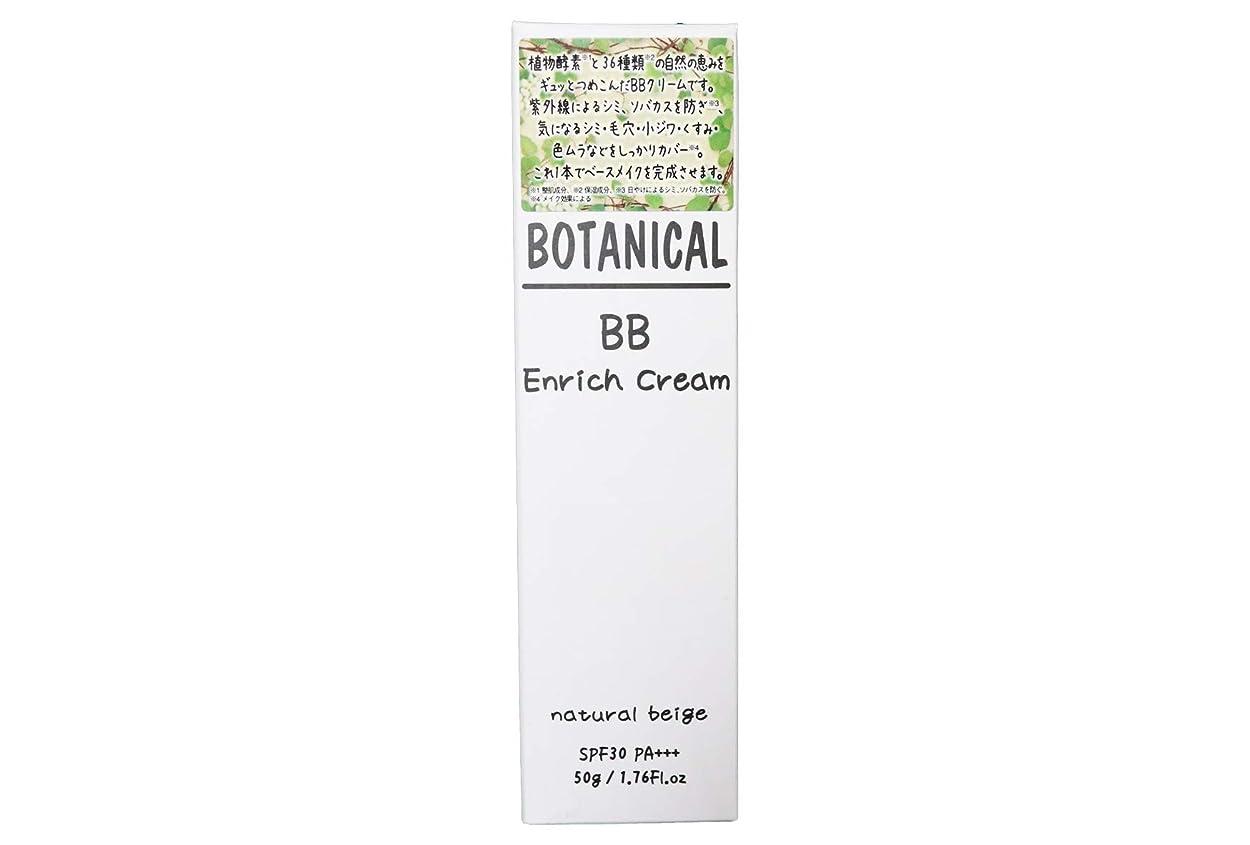 比率挑む花瓶ボタニカル BBエンリッチクリーム 50g