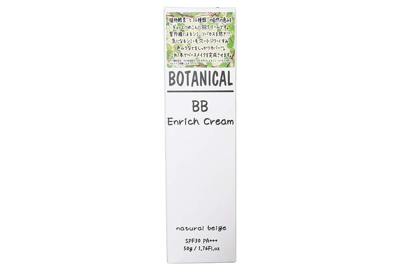 見る人配置不愉快にボタニカル BBエンリッチクリーム 50g