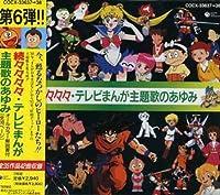 Zokuzokuzokuzokuzoku TV Manga Song by Zokuzokuzokuzokuzoku TV Manga Song (2006-04-19)