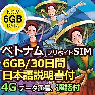 ベトナム プリペイド SIM カード 4G/3G データ 通信 現地通話 日本語説明書あり Vietnam (6GB/30日間 通話付き)