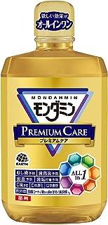 【医薬部外品】【大容量】 モンダミン プレミアムケア マウスウォッシュ 洗口液 [1300mL]