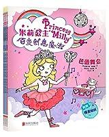 米莉公主百变创意魔法(全3册)