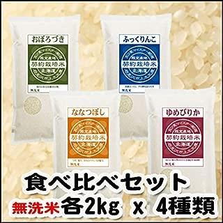 食べ比べ 無洗米 8kg (2kg×4袋) 五つ星お米マイスター契約栽培米 平成30年度産 ゆめぴりか ななつぼし ふっくりんこ おぼろづき
