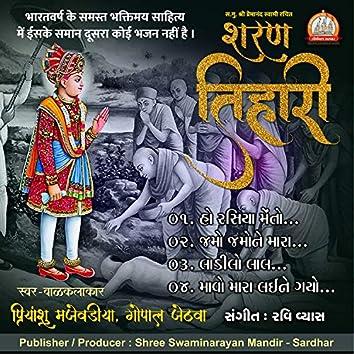 Sharan Tihari Swaminarayan Kirtan