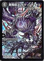 デュエルマスターズ DMD22-001《悪魔龍王 キラー・ザ・キル》