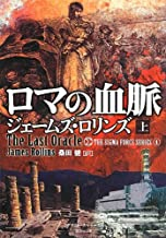 The Last Oracle: A Sigma Force Novel Part 1 (Japanese Edition)