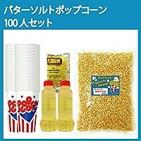 【人数別セット】バターソルトポップコーン100人セット(バタフライ豆xパームオイル)18ozカップ付