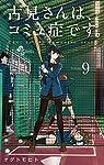 古見さんは、コミュ症です。 (9) (少年サンデーコミックス)