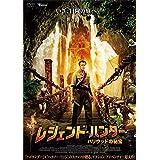 レジェンド・ハンター ハリウッドの秘宝 [DVD]