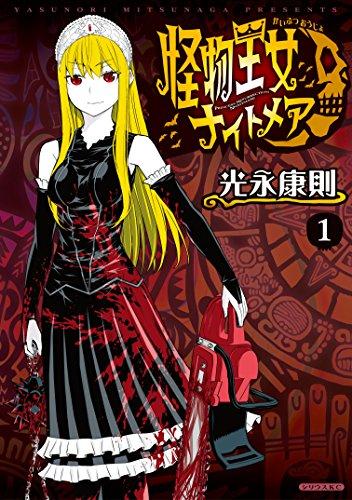 怪物王女ナイトメア(1) (シリウスコミックス)
