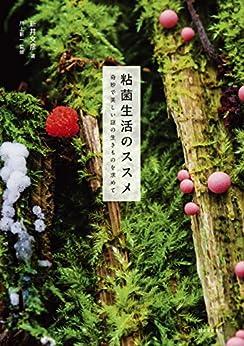 [新井 文彦, 川上 新一]の粘菌生活のススメ:奇妙で美しい謎の生きものを求めて