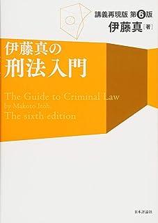 伊藤真の刑法入門 第6版: 講義再現版