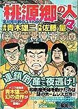 桃源郷の人々 (アクションコミックス 6Coinsアクションオリジナル)