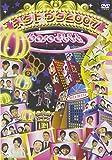 baseよしもとネタトウタ2007[DVD]