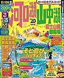 るるぶ河口湖 山中湖 富士山麓 御殿場'20 (るるぶ情報版地域)