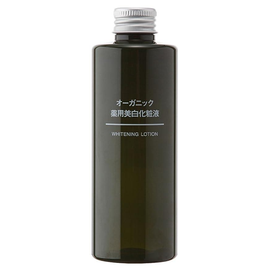 嵐の勢い市民無印良品 オーガニック薬用美白化粧液 200ml