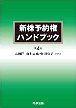 新株予約権ハンドブック〔第4版〕