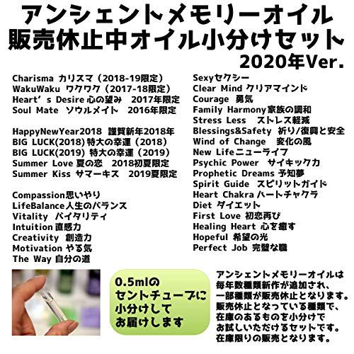 アンシェントメモリーオイル 小分けセット【2020年販売停止分 35種類】(ご入金確認後1週間~10日後発送)