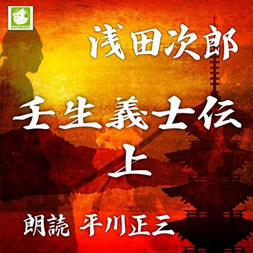 『壬生義士伝 上』のカバーアート