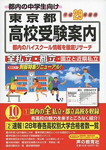 東京都高校受験案内〈平成29年度用〉の詳細を見る