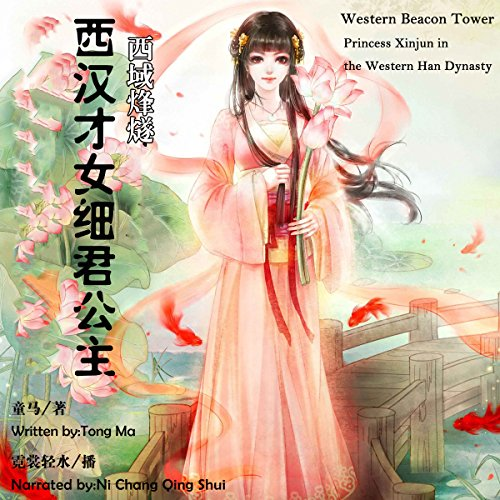 Couverture de 西域烽燧:西汉才女细君公主 - 西域烽燧:西漢才女細君公主 [Western Beacon Tower: Princess Xinjun in the Western Han Dynasty]