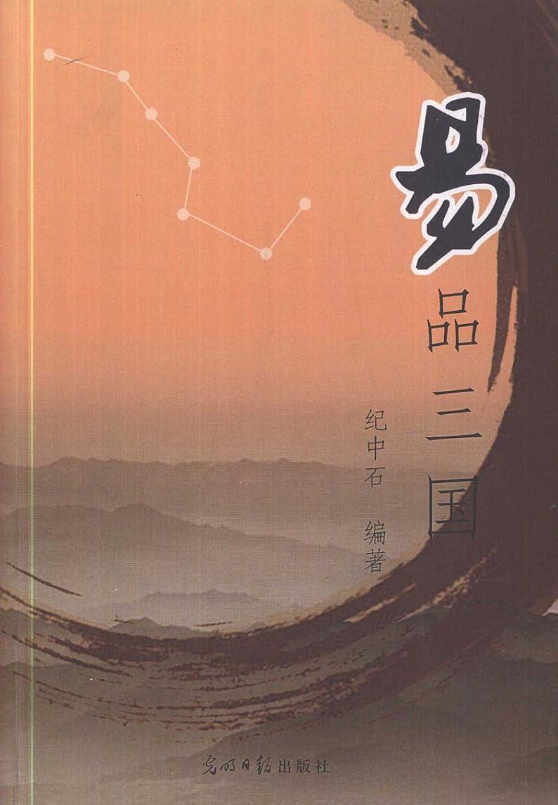 祖父母を訪問エンゲージメント物質易品三国 (English Edition)