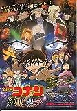 邦画アニメ映画チラシ: meti322[名探偵コナン・純黒の悪夢」二つ折り版
