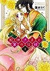 蛇神さまと贄の花姫 ~7巻 (蓮水りく)