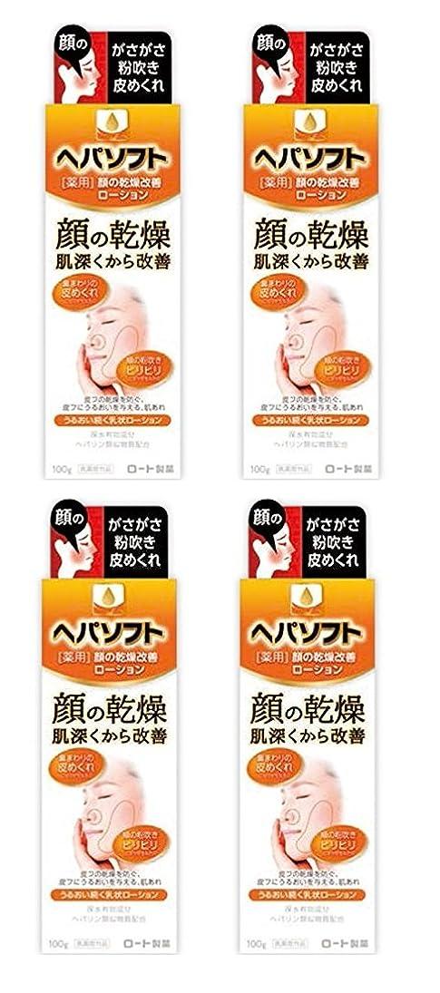 【まとめ買い】ヘパソフト 薬用 顔ローション 100g【医薬部外品】×4個