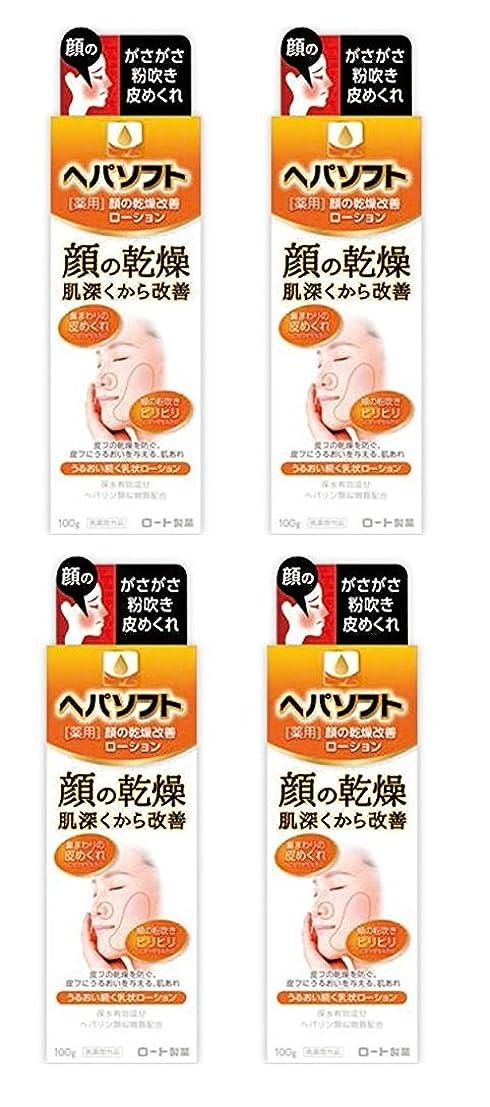 消えるリムルーチン【まとめ買い】ヘパソフト 薬用 顔ローション 100g【医薬部外品】×4個