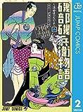磯部磯兵衛物語〜浮世はつらいよ〜 2 (ジャンプコミックスDIGITAL)