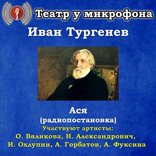 Asya                   Autor:                                                                                                                                 Ivan Turgenev                               Sprecher:                                                                                                                                 Olga Vyalikova                      Spieldauer: 54 Min.     Noch nicht bewertet     Gesamt 0,0