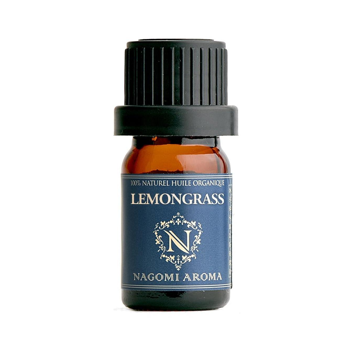 エゴマニア大臣爆発するNAGOMI AROMA オーガニック レモングラス 5ml 【AEAJ認定精油】【アロマオイル】