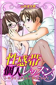 [山井逆太郎]の性感帯個人レッスン~年下に、こんなに感じるなんて~ (恋愛体験CANDY KISS)