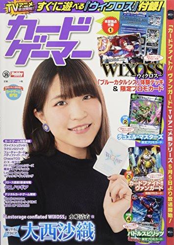Mirror PDF: カードゲーマーvol.39 (ホビージャパンMOOK 859)