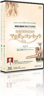 MULLIGAN PRACTITIONER セラピストのためのマリガンコンセプト [ 理学療法 DVD番号 me140 ]