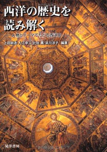 西洋の歴史を読み解く―人物とテーマでたどる西洋史