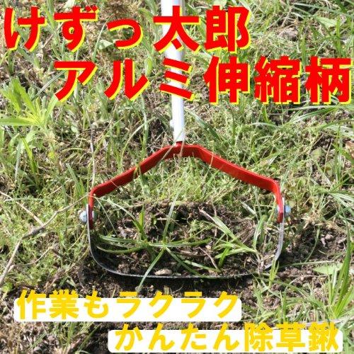 立ったまま腰を曲げずに楽に除草作業ができます!柄は伸縮式でコンパクトな長さになり収納にも場所を取らない!