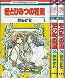 君とひみつの花園 コミック 全3巻  完結セット