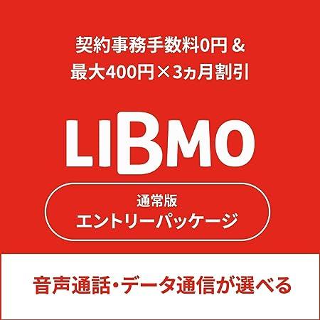 【事務手数料3,000円が無料+3ヵ月間400円割引】LIBMOエントリーパッケージ/ドコモ回線の格安SIMカード/データ専用/SMS/音声通話 [iPhone/Android対応]